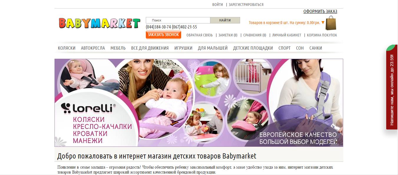 babymarket.ua
