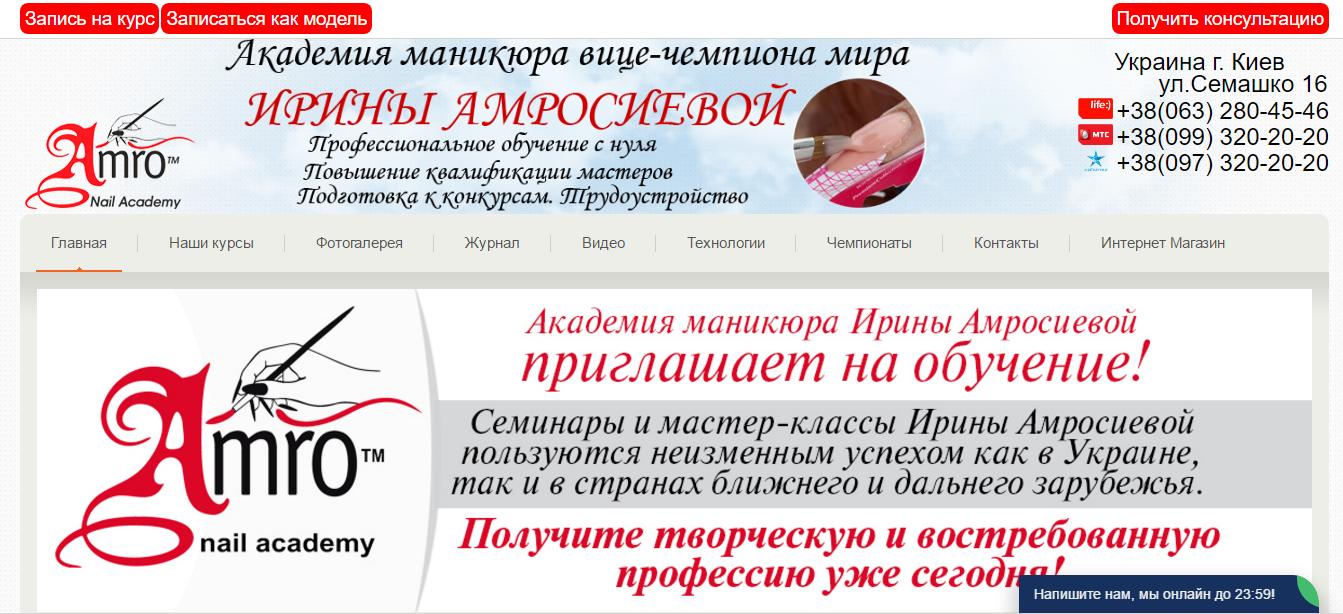 amronail.com